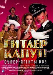 Постер Гитлер капут!
