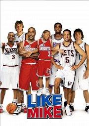 Постер Как Майк: Уличный баскетбол