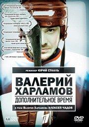 Постер Валерий Харламов. Дополнительное время