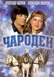 Постер Чародеи