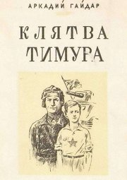Постер Клятва Тимура