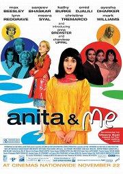 Постер Анита и я