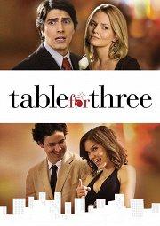 Постер Столик на троих