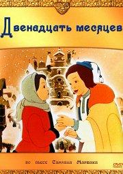 Постер Двенадцать месяцев