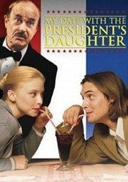Постер Свидание с дочерью президента