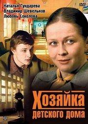 Постер Хозяйка детского дома
