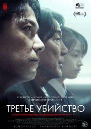 Постер Третье убийство