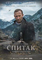 Постер Спитак