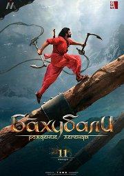 Постер Бахубали: Рождение легенды