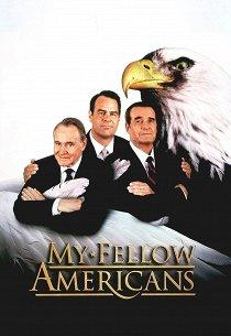 Американские президенты в бегах