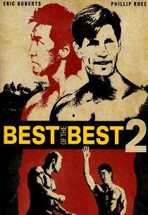 Лучшие из лучших-2: Битва в «Колизее»