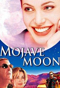 Луна пустыни