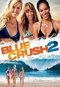 Голубая волна-2