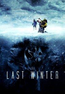 Последняя зима