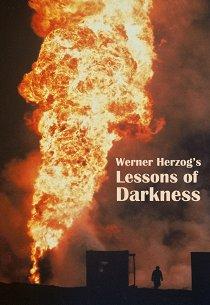 Уроки темноты