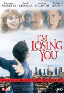 Я тебя теряю