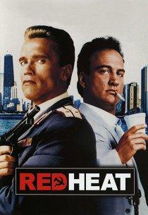 Красная жара