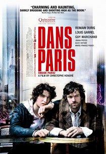 Парижская история