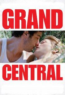 Гранд Централ: Любовь на атомы