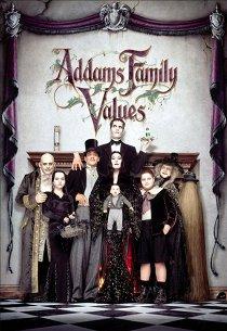 Ценности семейства Аддамс