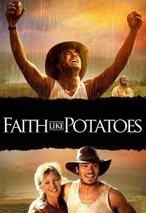 Вера как картошка