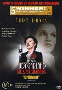 Жизнь с Джуди Гарленд