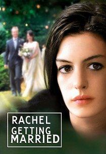 Рейчел выходит замуж