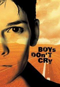 Парни не плачут