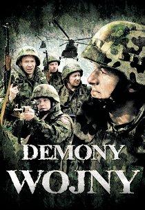 Демоны войны