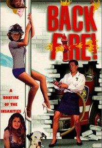 Огненный вопль
