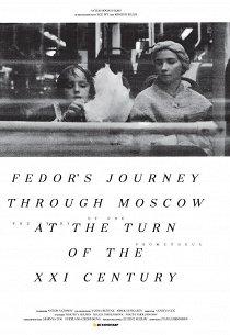 Путешествие Федора по Москве начала XXI века