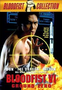 Кровавый кулак-6: Нулевая отметка