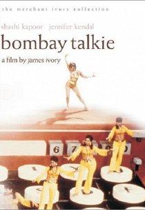 Бомбейская история