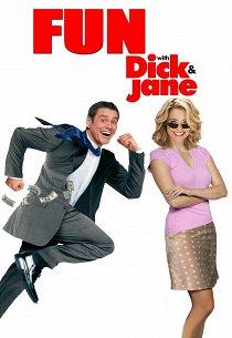 Аферисты: Дик и Джейн развлекаются
