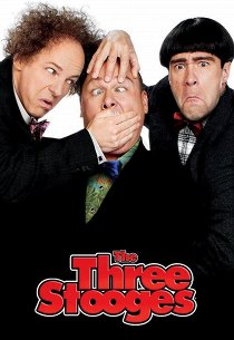 Три балбеса