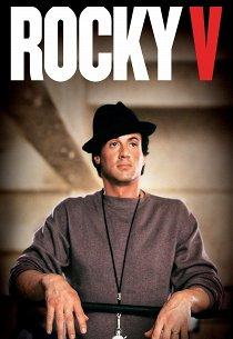 Рокки-5