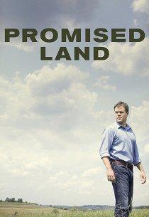 Земля обетованная