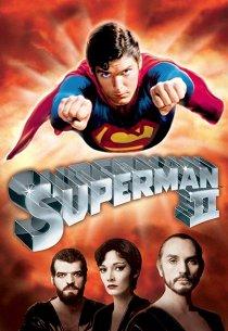 Супермен-2