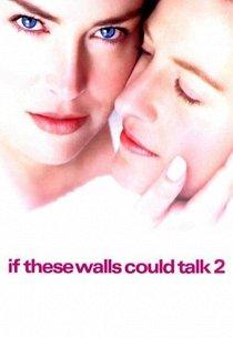Если бы стены могли говорить-2