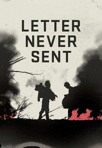 Неотправленное письмо