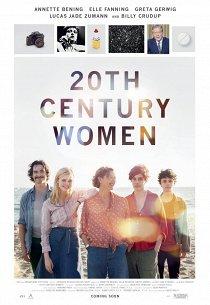 Женщины ХХ века