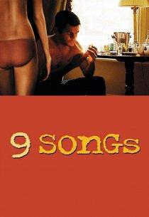 Девять песен
