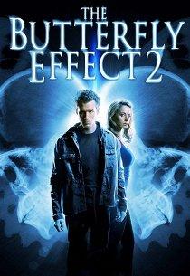 Эффект бабочки-2