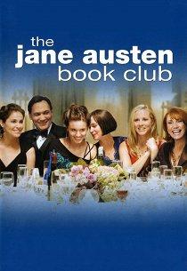 Книжный клуб Джейн Остин