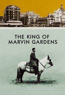 Садовый король