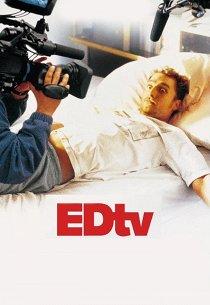Эд из телевизора