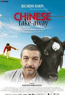 Китайская сказка