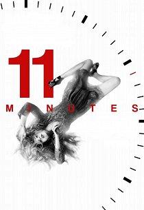 11 минут