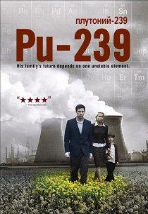 Плутоний-239