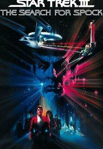 Звездный путь-3: В поисках Спока